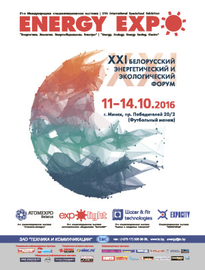 Баннер EnergyExpo-2016