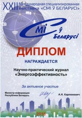 Диплом СМИ 2018