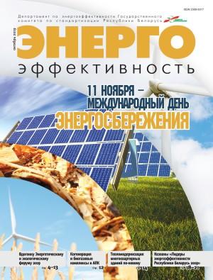 Страницы из журнал Энергоэффективность №10-2019